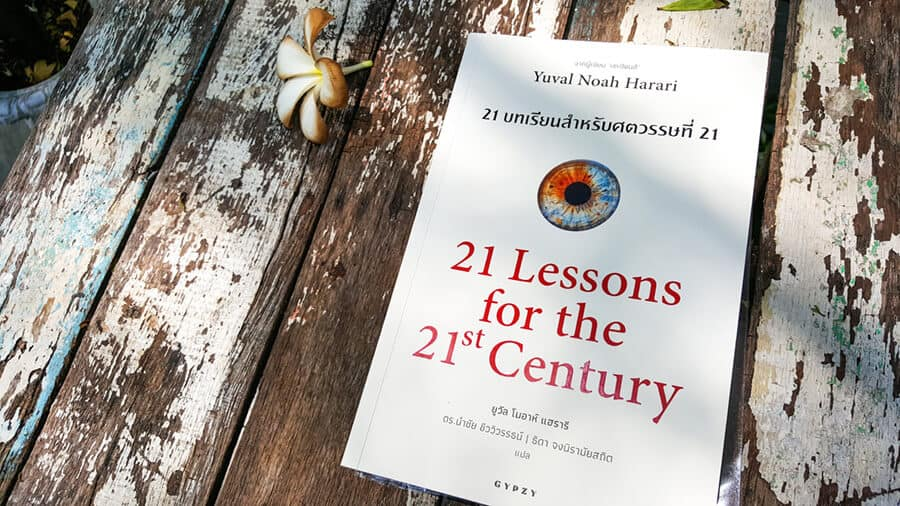 Cover of the book 21 lesson for 21st century by Yuval Noah Harari / Photo: Shutterstock - Lingsiae Photography